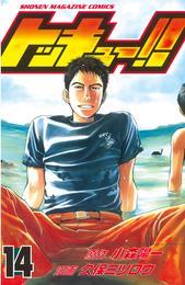 トッキュー!!(14) 漫画