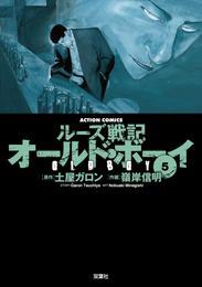 オールド・ボーイ 5巻 漫画