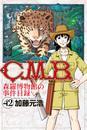 C.M.B.森羅博物館の事件目録(42) 漫画