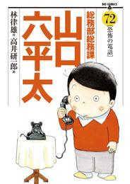 総務部総務課 山口六平太(72) 漫画