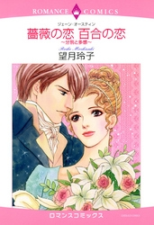 薔薇の恋、百合の恋~分別と多感~ 漫画