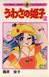 うわさの姫子(24) 漫画