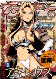 コミックヴァルキリーWeb版Vol.26 漫画
