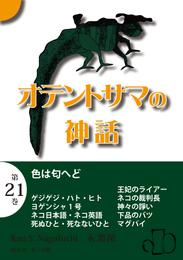 オテントサマの神話 第21巻「色は匂へど」 漫画