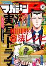 月刊少年マガジンR 2018年2号 [2018年2月20日発売] 漫画