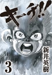 キーチ!! 3 漫画