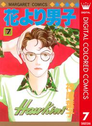 花より男子 カラー版 7 漫画