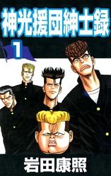 神光援団紳士録 漫画