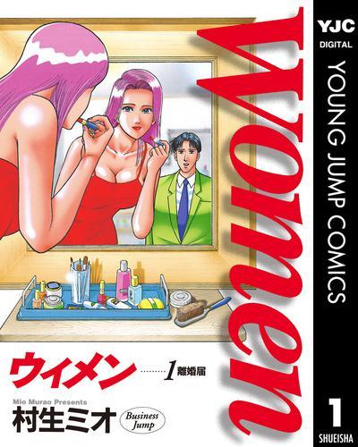 Women―ウィメン― 漫画