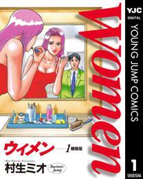 Women―ウィメン― 1 漫画
