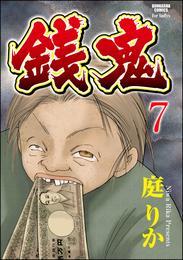 銭鬼(分冊版)鬼顔 【第7話】 漫画