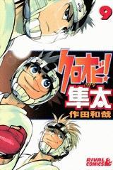 クロオビ!隼太 (1-9巻 全巻) 漫画