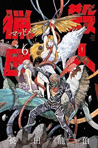 殺人猟団 -マッドメン-(1-6巻 全巻) 漫画