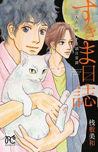 すきま日誌 二人と一匹、不思議日常譚 漫画