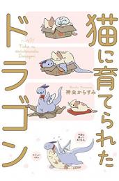猫に育てられたドラゴン (1巻 全巻)