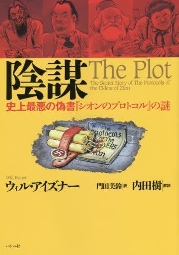 陰謀 史上最悪の偽書『シオンのプロトコル』の謎 漫画
