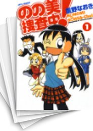【中古】のの美捜査中! (1-5巻) 漫画