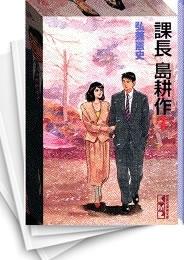 【中古】課長島耕作 [文庫版] (1-17巻) 漫画