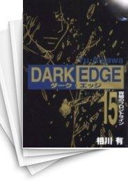 【中古】DARK EDGE (1-15巻) 漫画