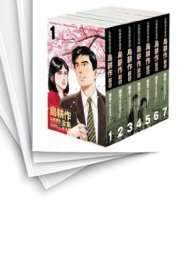 【中古】弘兼憲史叢書 島耕作全集 部長編 THE SECOND STAGE (1-7巻) 漫画
