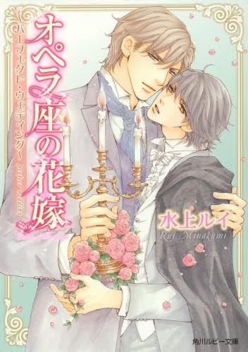 【ライトノベル】オペラ座の花嫁 〜パーフェクト・ウェディング〜 漫画