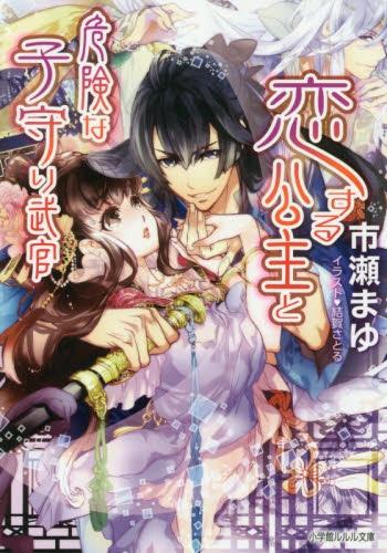 【ライトノベル】恋する公主と危険な子守り武官 漫画