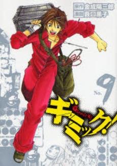 ギミック! (1-9巻 全巻) 漫画