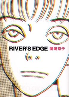 リバーズ・エッジ [愛蔵版] (1巻 全巻) 漫画