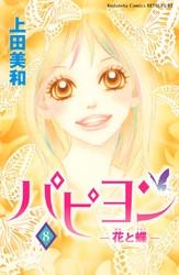 パピヨン-花と蝶- 8 冊セット全巻 漫画