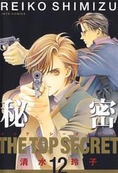 秘密 -トップ・シークレット- 12 冊セット全巻