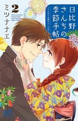 日比野さんちの季節手帖~ワケあり夫婦の十二か月~ 2 冊セット全巻 漫画