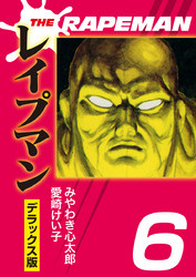 THEレイプマンDX 6 冊セット全巻 漫画