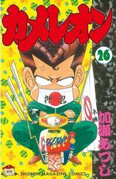カメレオン(26) 漫画