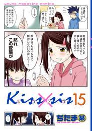 Kiss×sis 弟にキスしちゃダメですか?(15) 漫画