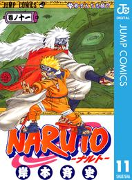 NARUTO―ナルト― モノクロ版 11 漫画