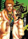 土竜(モグラ)の唄(21) 漫画