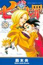 七つの大罪(38) 漫画