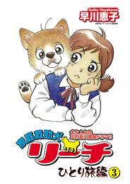 家庭救助犬リーチ ひとり旅編 3 漫画