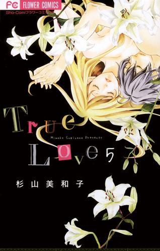 True Love 漫画