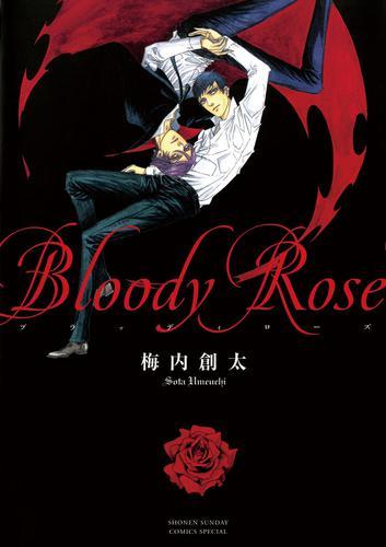 Bloody Rose 漫画