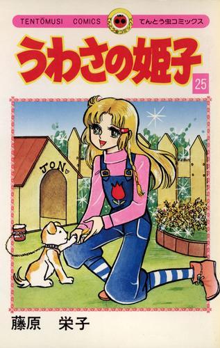 うわさの姫子 漫画