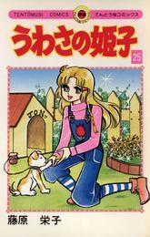うわさの姫子(25) 漫画