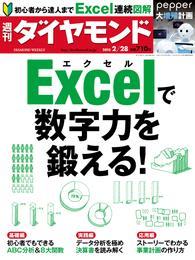 週刊ダイヤモンド 15年2月28日号 漫画