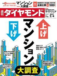 週刊ダイヤモンド 17年2月4日号 漫画