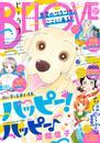 BE・LOVE 2018年17号9月1日号 [2018年8月16日発売] 漫画