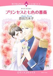 プリンセスと七色の薔薇 漫画