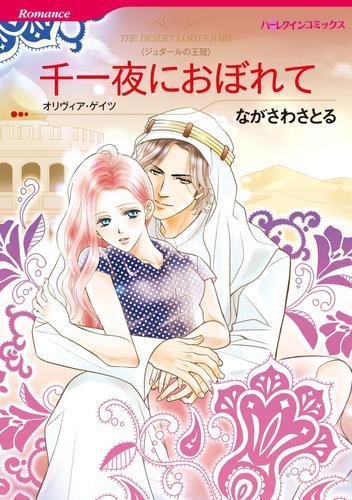 シークレット・ベビー テーマセット vol. 漫画