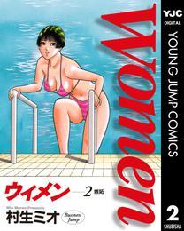 Women―ウィメン― 2 漫画