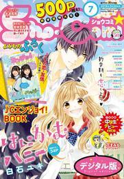 Sho-Comi 2018年7号(2018年3月5日発売)