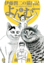 伊藤潤二の猫日記 よん&むー  漫画